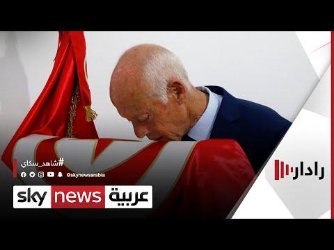 الرئيس التونسي قيس سعيد: يجب تطبيق القانون على الجميع على قدم المساواة | #رادار