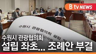 [수원]수원시 관광협의회 설립 좌초...조례안 부결