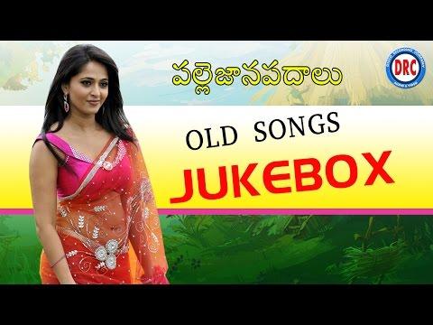 Palle Janapadalu Audio Jukebox || Telengana Janapada Songs