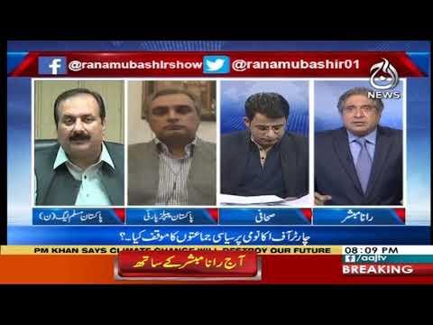 Aaj Rana Mubashir Kay Sath - Sunday 23rd February 2020