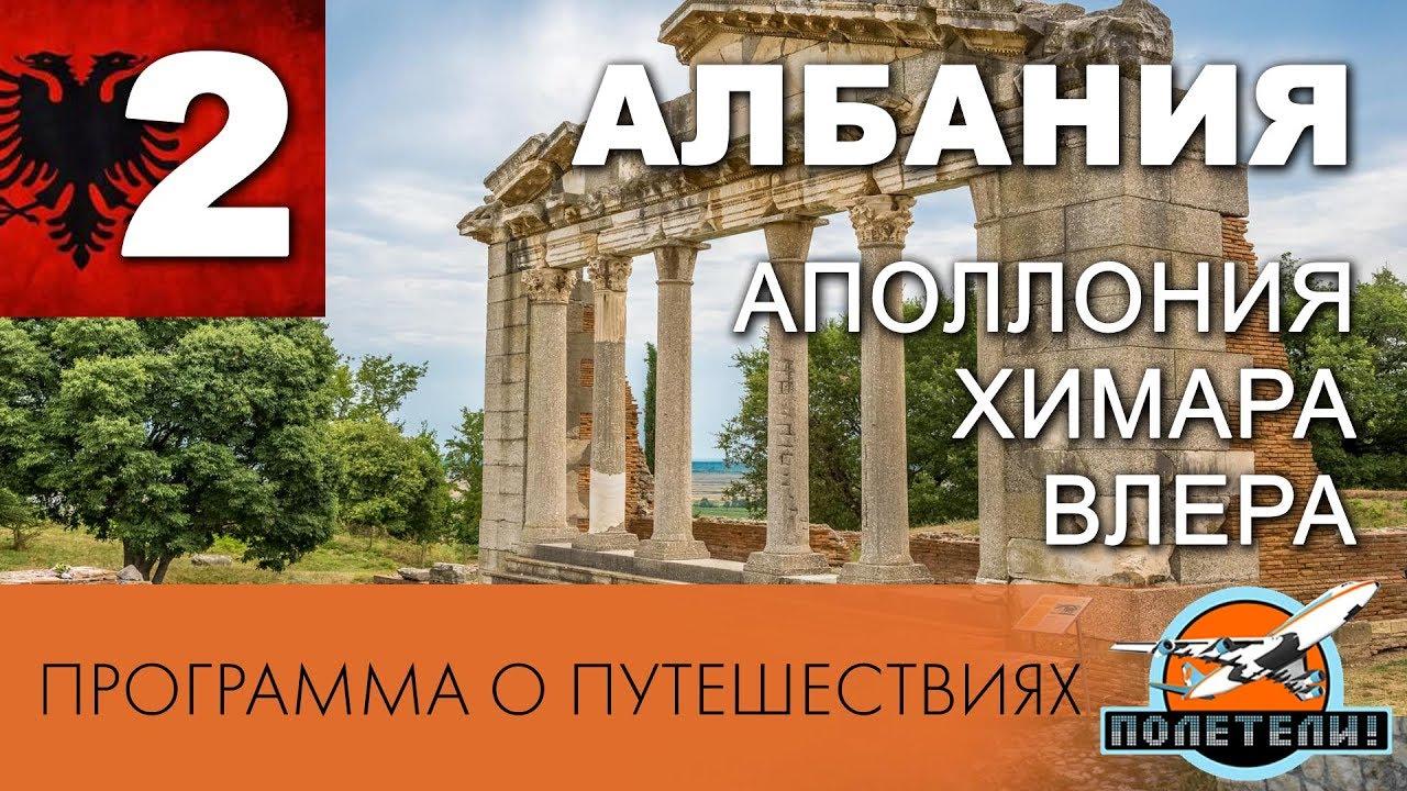 Путешествие по Албании. ч. 2. Аполлония. Химара. Ривьера. Влера. Программа о путешествиях Полетели