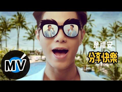 韋禮安 Weibird Wei - 分享快樂 Sharing Is Joy (廣告短版MV) - 品客2017廣告曲