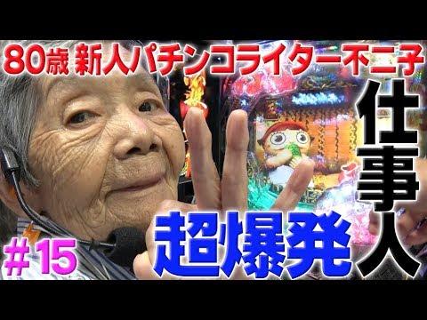 五反田の有名店で超爆発しました80歳でパチンコライターを目指します15回目