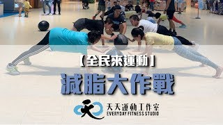 【全民來運動】減脂大作戰 x 天天運動工作室 x 高雄悅誠廣場