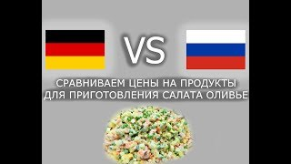 Сравнение цен на продукты в Германии и России. Видеоответ на #валитьНЕвалить