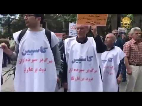 Protest Gathering Of Looted Victims Of Caspian Credit Institute In Front Of Central Bank In Tehran