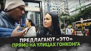 Гонконг. Зашли в бордель. Проститутки Гонконга. Самый ужасный хостел.