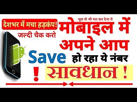 सावधान! मोबाइल में save हो रहा ये नंबर - Aadhaar Helpline UIDAI update Hindi news headlines India