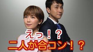 【えっ!?】AAA宇野とアンジャッシュ児嶋が合コン!? チャンネル登録...