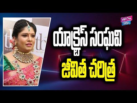 Actress Sanghavi Biography Latest Updates | Tollywood Actress | Tollywood News | YOYO Cine Talkies