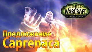 WoW 7.3.0 Кампания Аргуса Предложение Саргераса Архимонду Килджедену  Велену