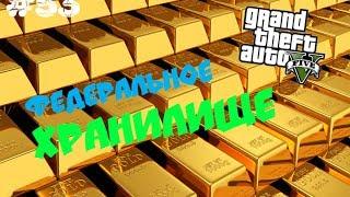 Прохождение Grand Theft Auto V Федеральное хранилище. 53