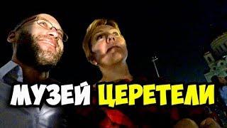 Смотреть видео Музей Церетели - искусство рулит    День города в Москве 2018   Первая рабочая суббота за много лет онлайн