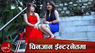 Latest Song China jana Internetma by Samala Rai