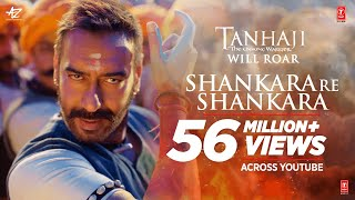 Shankara Re Shankara Song | Tanhaji The Unsung Warrior | Ajay D, Saif Ali K | Mehul Vyas