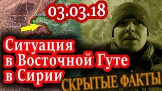 Ситуация - Восточная Гута  / Военная обстановка Сирия новости последнего часа / Актуальные события