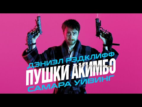 Безумный Майлз / Пушки Акимбо - Русский трейлер (2020)