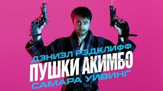 безумный Майлз / Пушки Акимбо - (2020)Official Trailer HD 1080