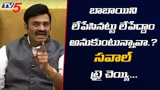 సవాల్ రా చూసుకుందాం..! RRR Open Challenge to AP CM YS Jagan Mohan Reedy | TV5 News
