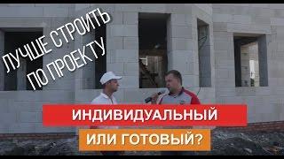 видео Чем отличается дом от коттеджа