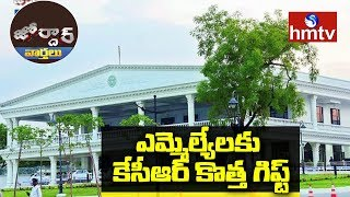 CM KCR Grands New Camp Offices To TRS Leaders | Jordar News | Telugu News | hmtv