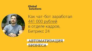 Как чат-бот заработал 441 000 рублей в отделе кадров, Битрикс 24