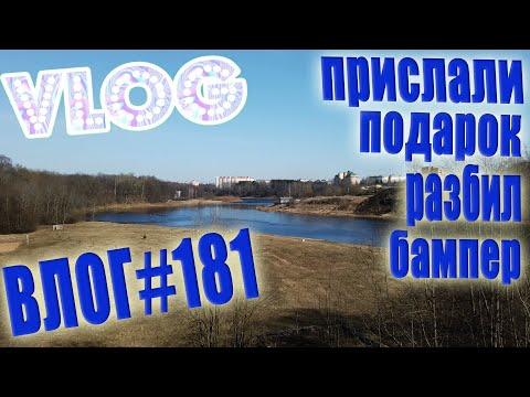 VLOG #181 ✔ Что в моей сумочке ✔ Разбил бампер ✔ Красотка Арина  / Влог