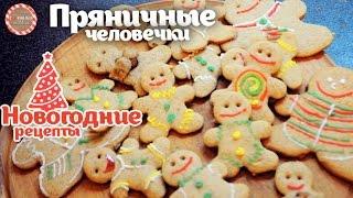 Пряничные человечки ★ Новогодние рецепты ★ Простые рецепты от CookingOlya