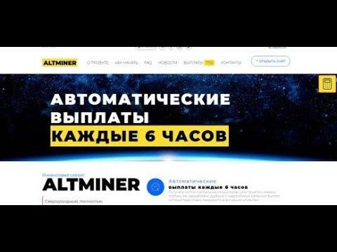 #Altminer #Заработок от 3% до 9% в сутки.