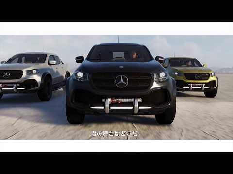 ザ クルー2:Mercedes-Benz X-Classトレーラー