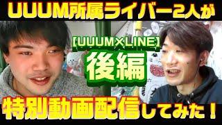 【後編】UUUM所属ライバー2人で特別動画配信してみた!よーるるタイム