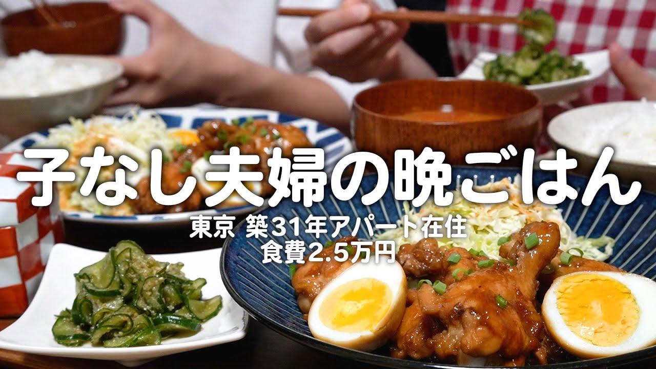 【食費2.5万円】さっぱり料理で梅雨を乗り切る30代子なし夫婦のリアルな晩ごはん|2人暮らしの自炊記録