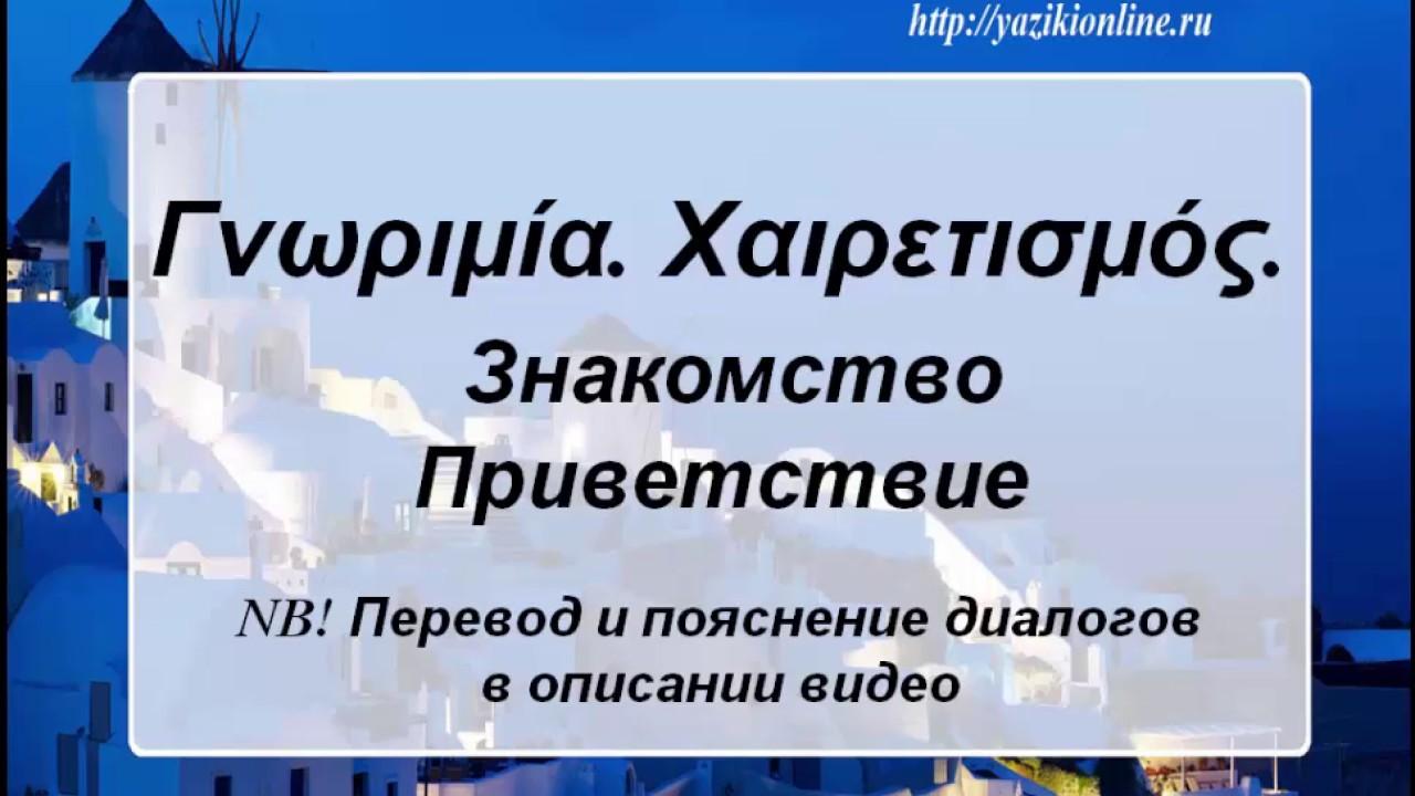 Бесплатные греческие сайты знакомства знакомства для встреч дружбы в ижевске