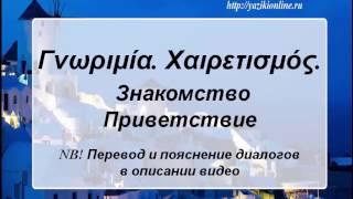 греческий язык в диалогах Урок 1 Знакомство