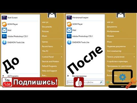 Как поменять язык интерфейса с английского на русский (Windows 8/8.1)