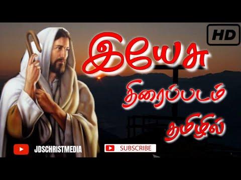 Jesus full movie in tamil