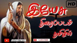 Jesus Full Movie In Tamil( HD video)+(2D audio)