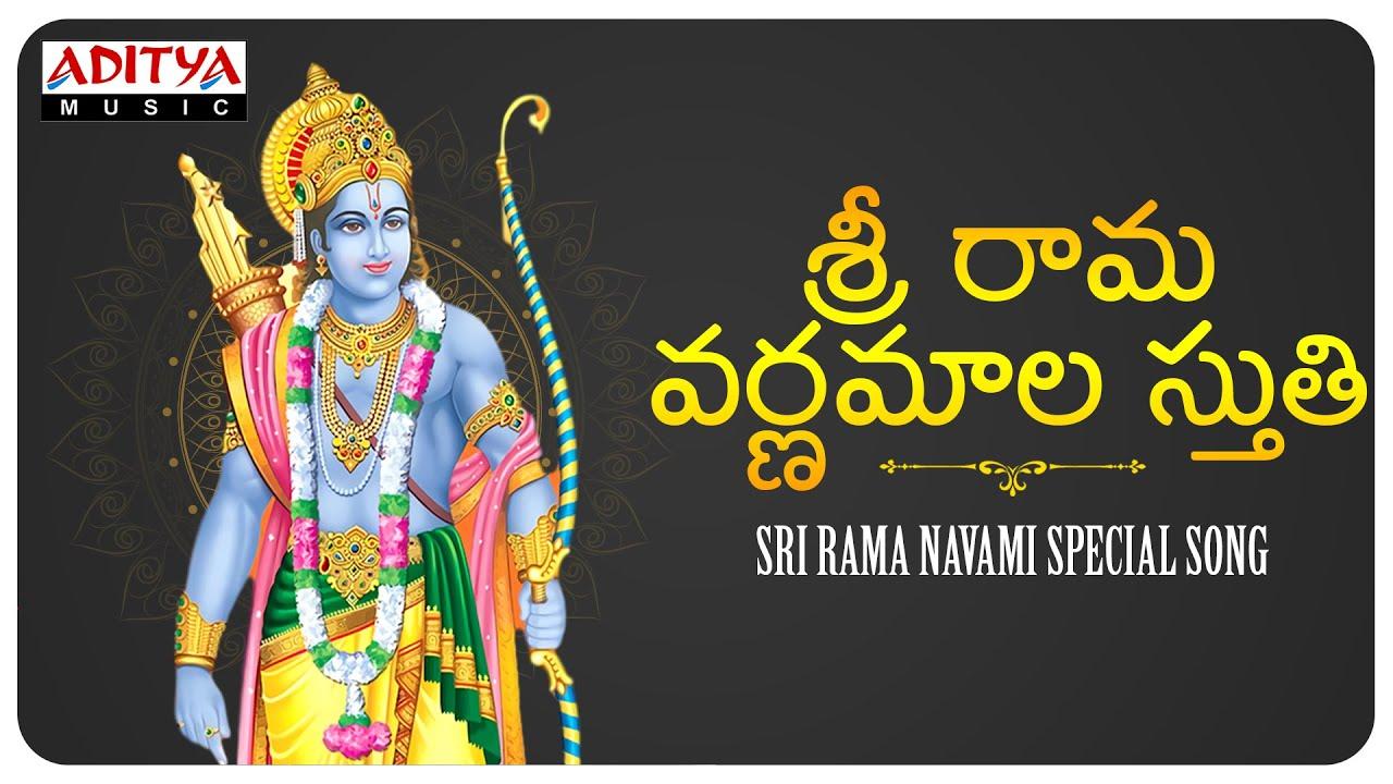 Sri Rama Varnamala Stuti | 2021 Sri Ramanavami Special Song | Sreenihal, NityaSantoshini