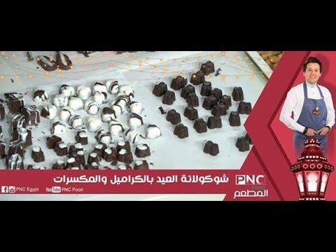 طريقه عمل شوكلاته العيد بالمكسرات والكراميل | محمد حامد | المطعم
