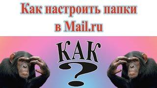 Как настроить папки в mail.ru.