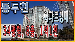 [부동산추천] 경기도 동두천 34평형 아파트가 1억 1…