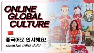 온라인 글로벌 컬쳐! 중국어로 인사해요! (관악문화재단…
