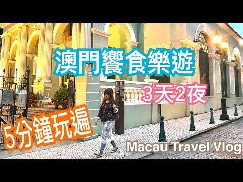 ViViFunTV米米瘋Macau Travel Vlog 5分鐘看完澳門饗食樂遊 全新景點推薦 米其林餐廳 MGM美高梅 銀河 威尼斯人 西遊記 金沙 十六浦賽車 美食 戀愛巷 福榮新街
