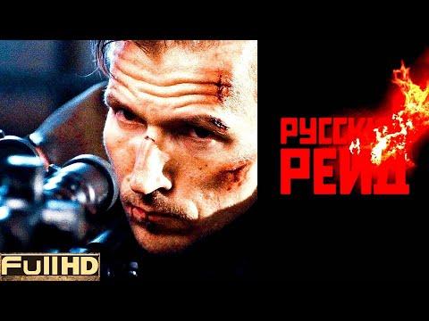 Русский рейд, фильм 2020 — Русский трейлер