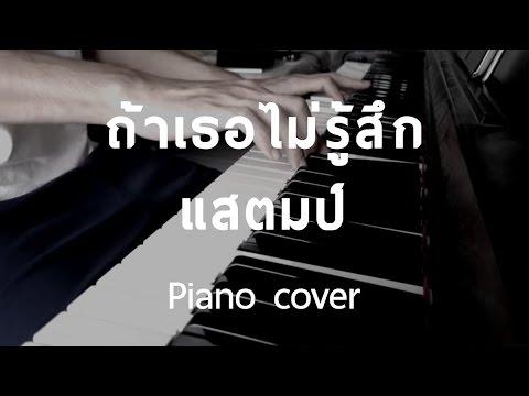 [ Cover ] ถ้าเธอไม่รู้สึก - แสตมป์ Ost. ฮอร์โมน วัยว้าวุ่น 2 (Piano)