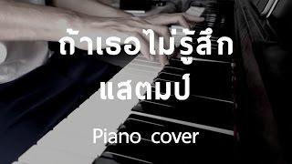 [ Cover ] ถ้าเธอไม่รู้สึก - แสตมป์ Ost. ฮอร์โมน วัยว้าวุ่น 2 (Piano) By fourkosi