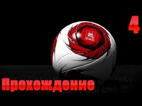 Прохождение PES 2014 - 4 часть (Зенит vs ФК Монако)