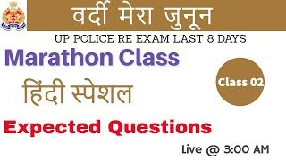 Class 02| # UP Police Re-exam | Marathon Class | Hindi | by Vivek Sir