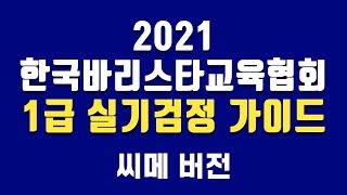 (재업) 2021 한국…