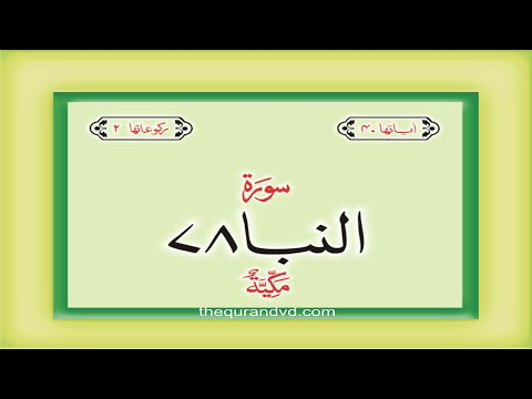 Surah 78 – Chapter 78 An Naba complete Quran with Urdu Hindi translation